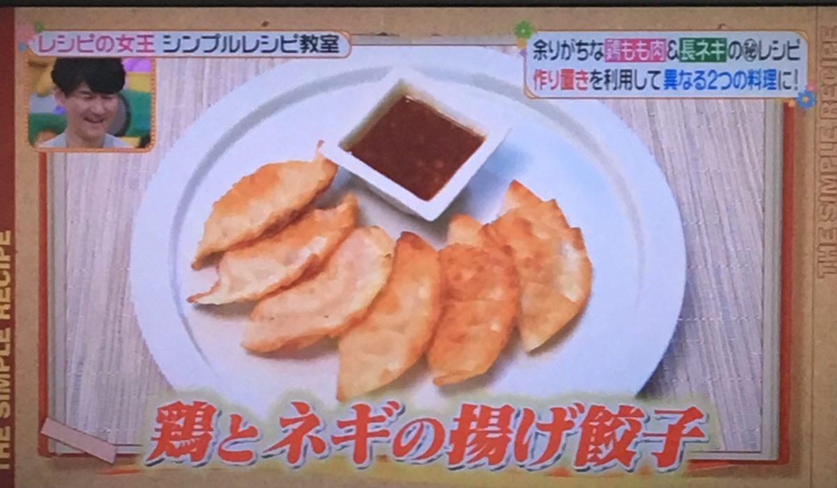 鶏の揚げ餃子