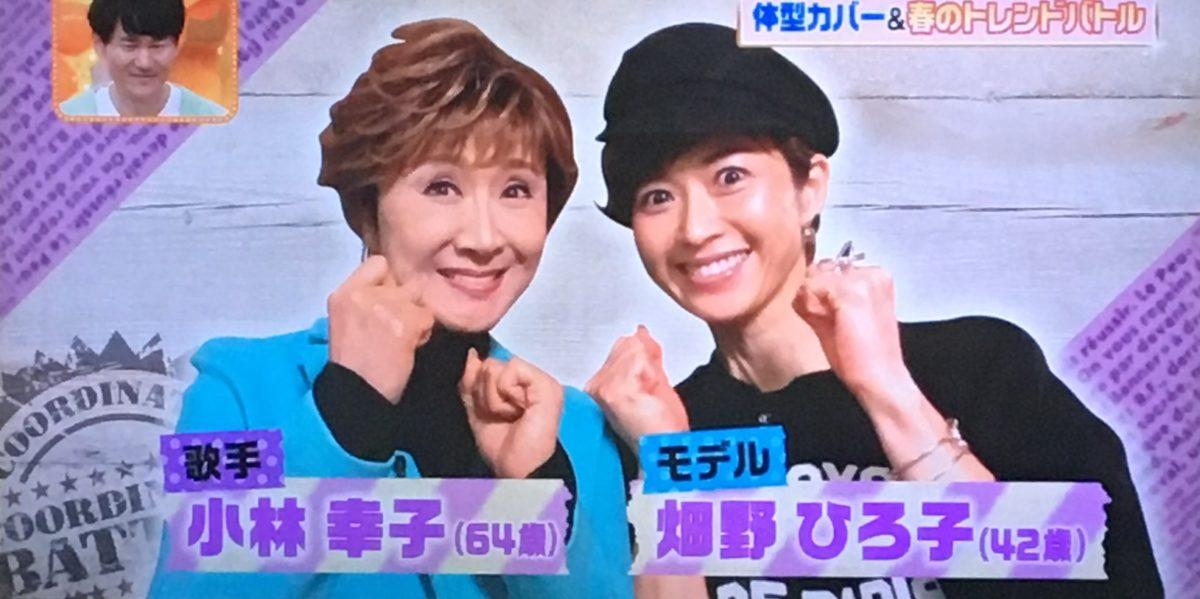 小林幸子と畑野ひろ子