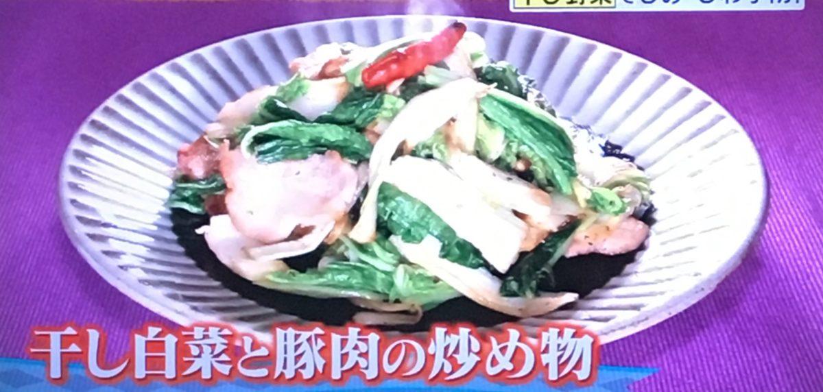 干し野菜レシピ2