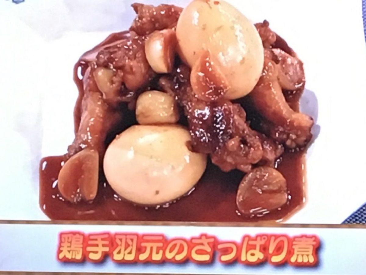 あさイチ!鶏手羽元のレシピ