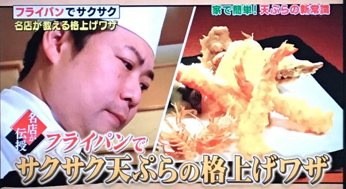 天ぷら格上げレシピ