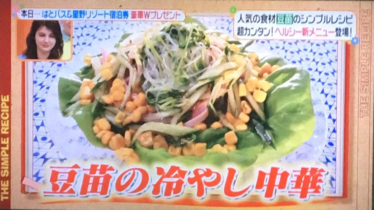 豆苗料理2