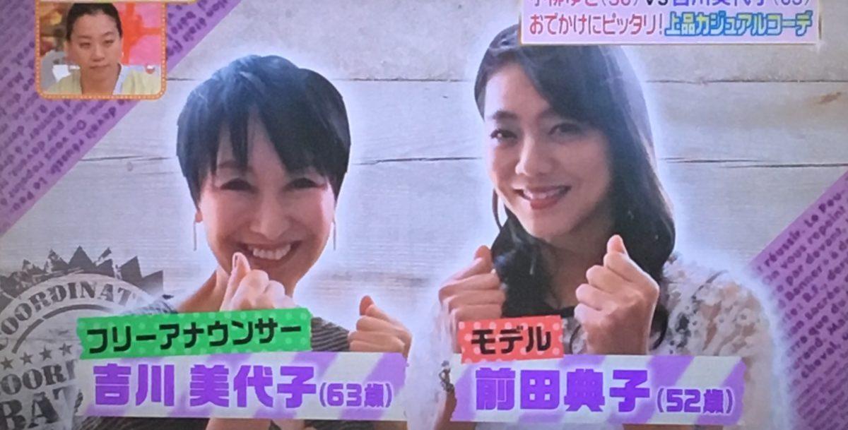 吉川と前田