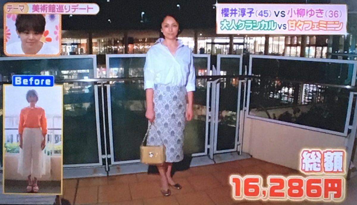 櫻井淳子のコーデ