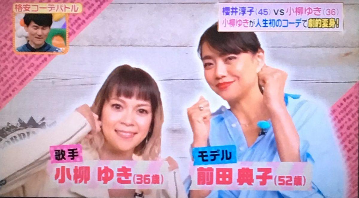 小柳ゆきと前田典子