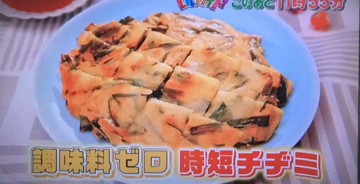 チヂミのレシピ