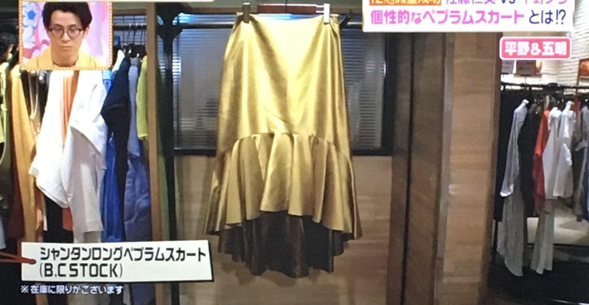 フリルスカート