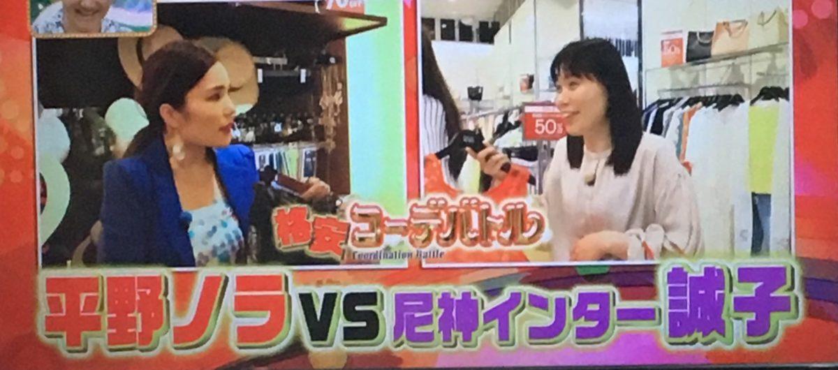 平野ノラと尼神誠子