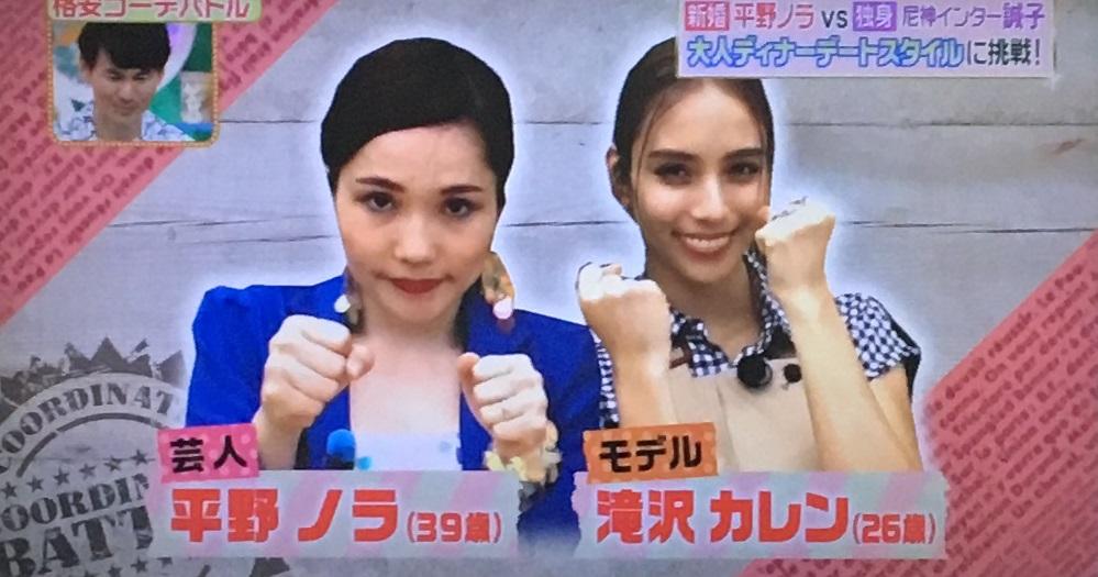 平野ノラと滝沢