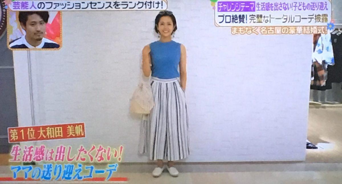 大和田のコーデ1