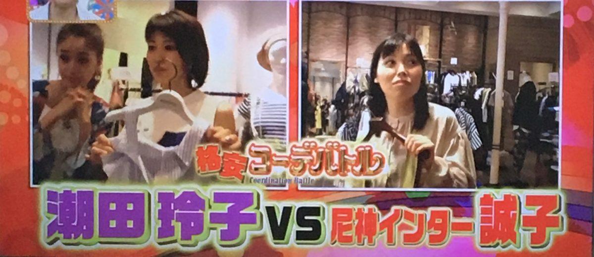 潮田玲子と誠子