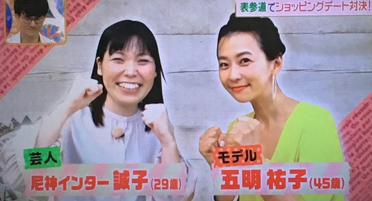 誠子と五明