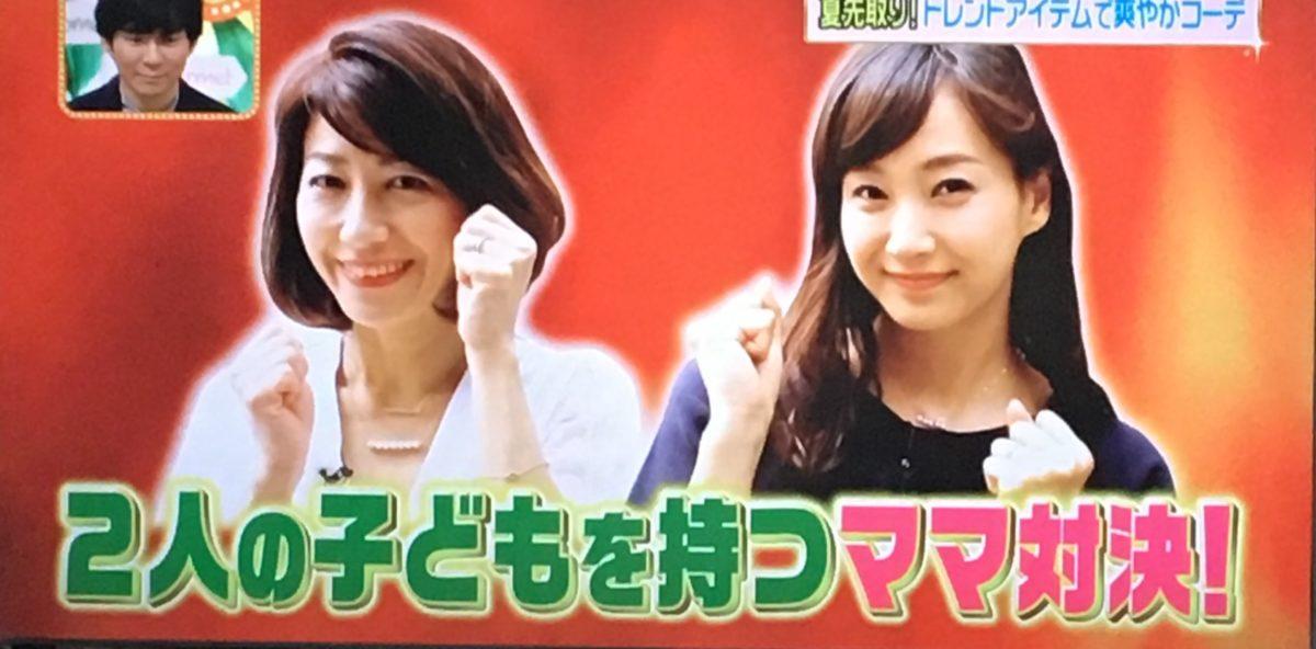 高田万由子と藤本美貴