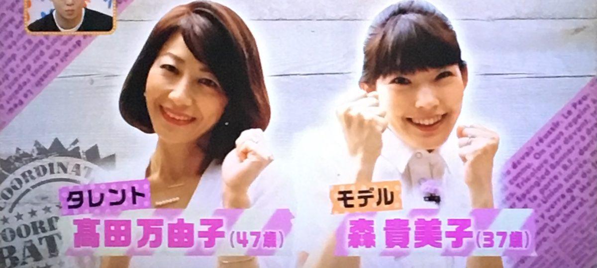 高田万由子と森貴美子
