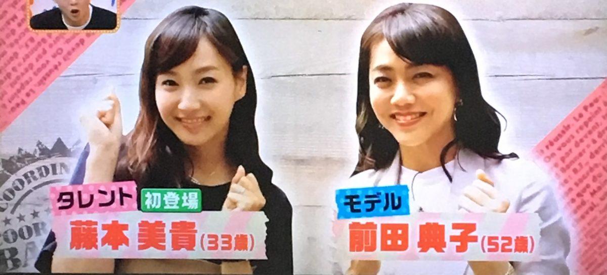 藤本美貴と前田典子