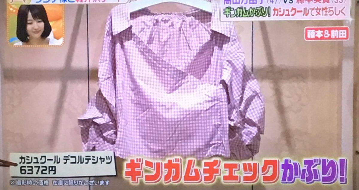 カシュクールシャツ