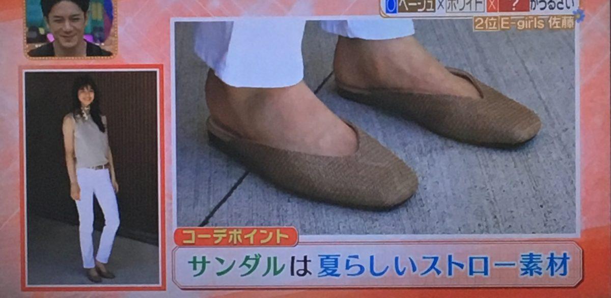 佐藤晴美のコーデ__靴