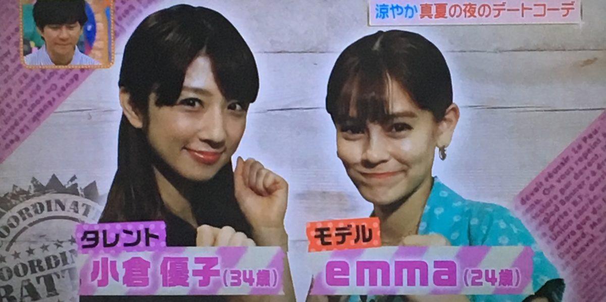 小倉優子,emma