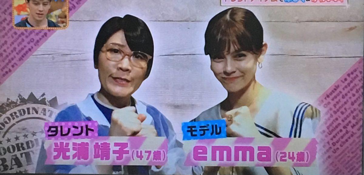 光浦とemma