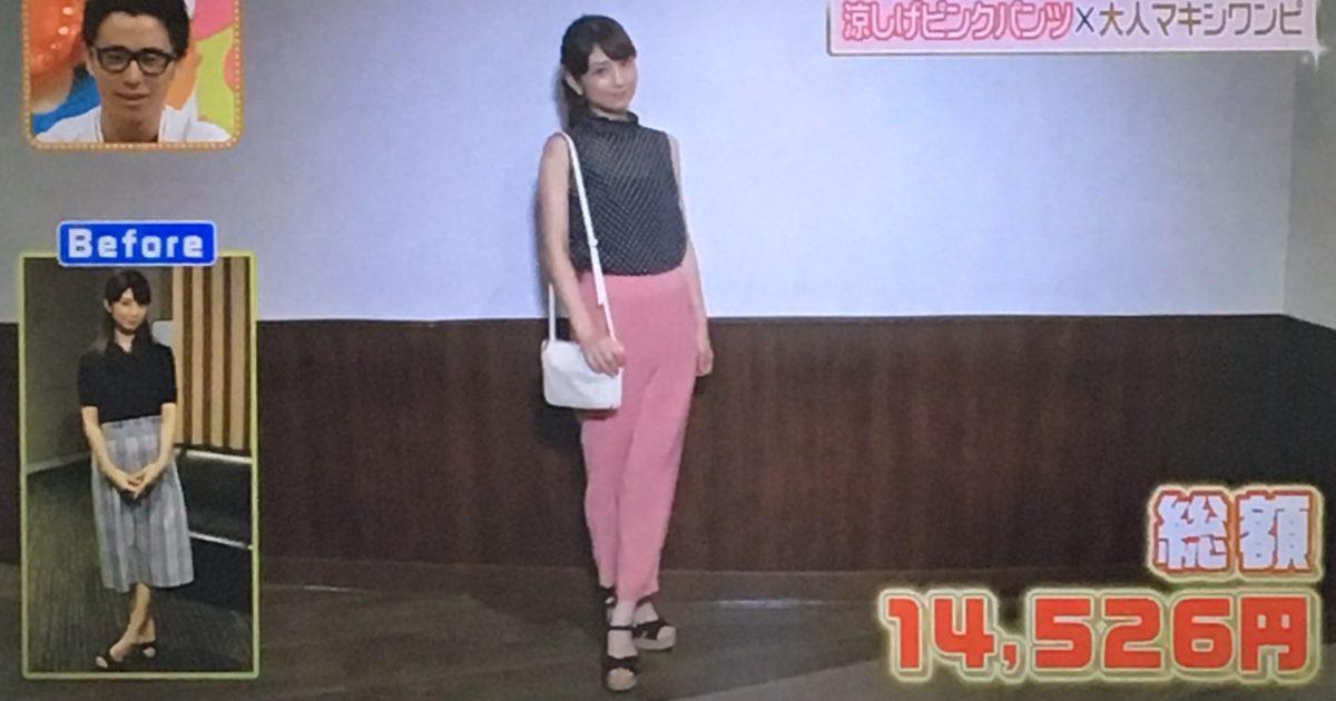 小倉優子のコーデ