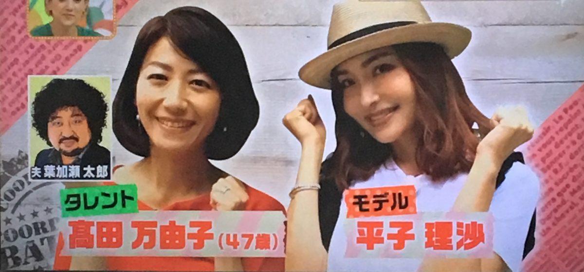 高田万由子と平子理沙