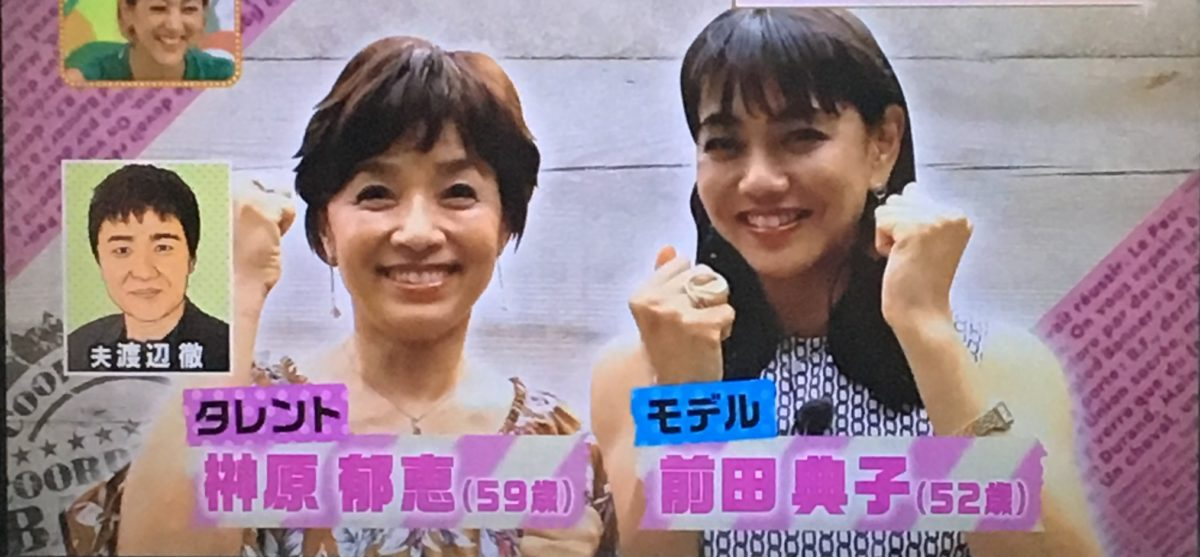 榊原郁恵と前田典子
