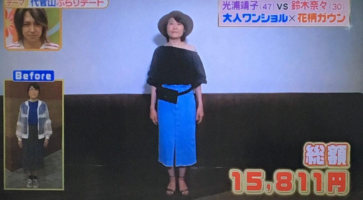 光浦靖子のコーデ