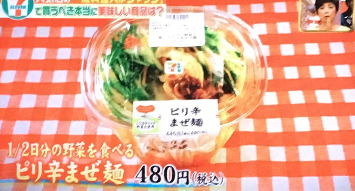 ピリ辛まぜ麺