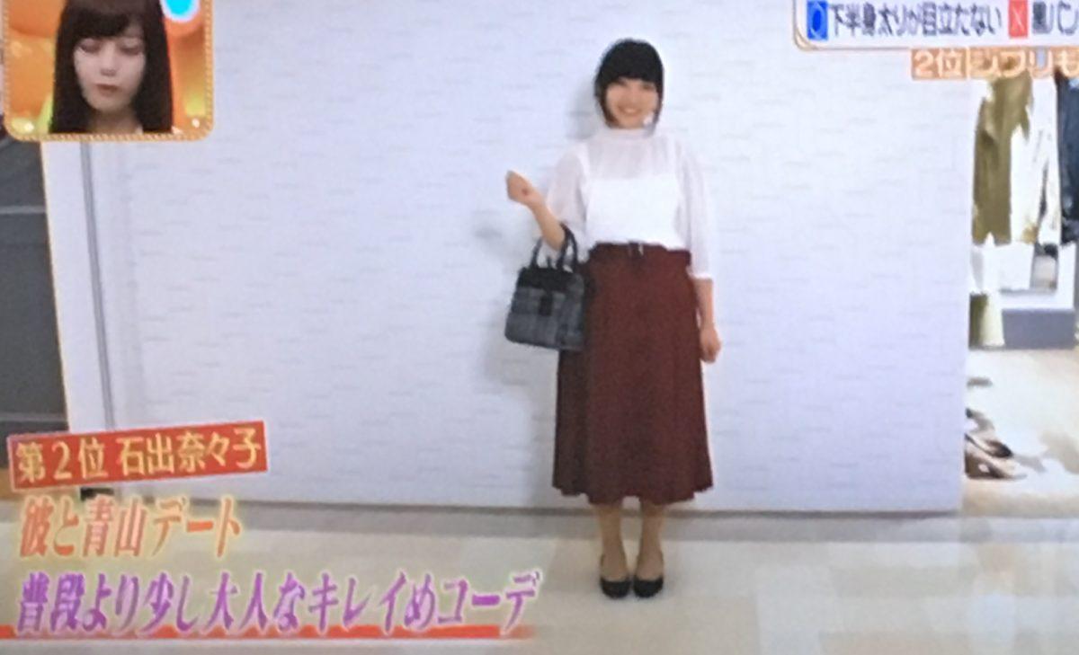 石出奈々子のコーデ