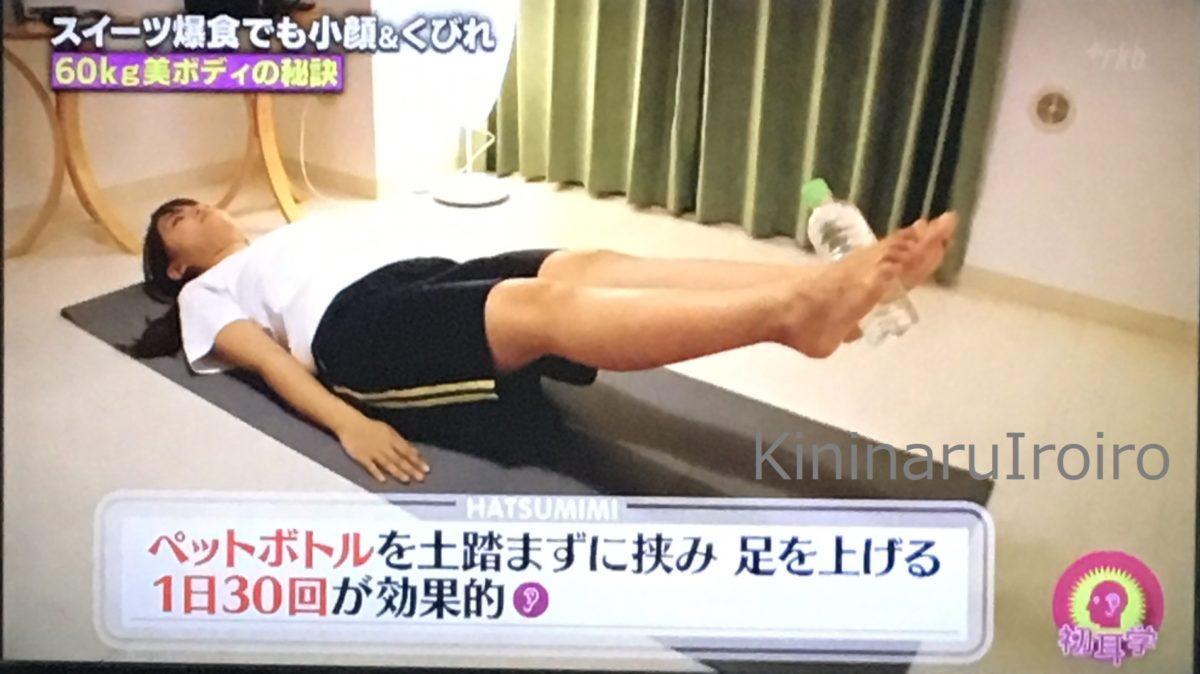 腸腰筋のトレーニング法