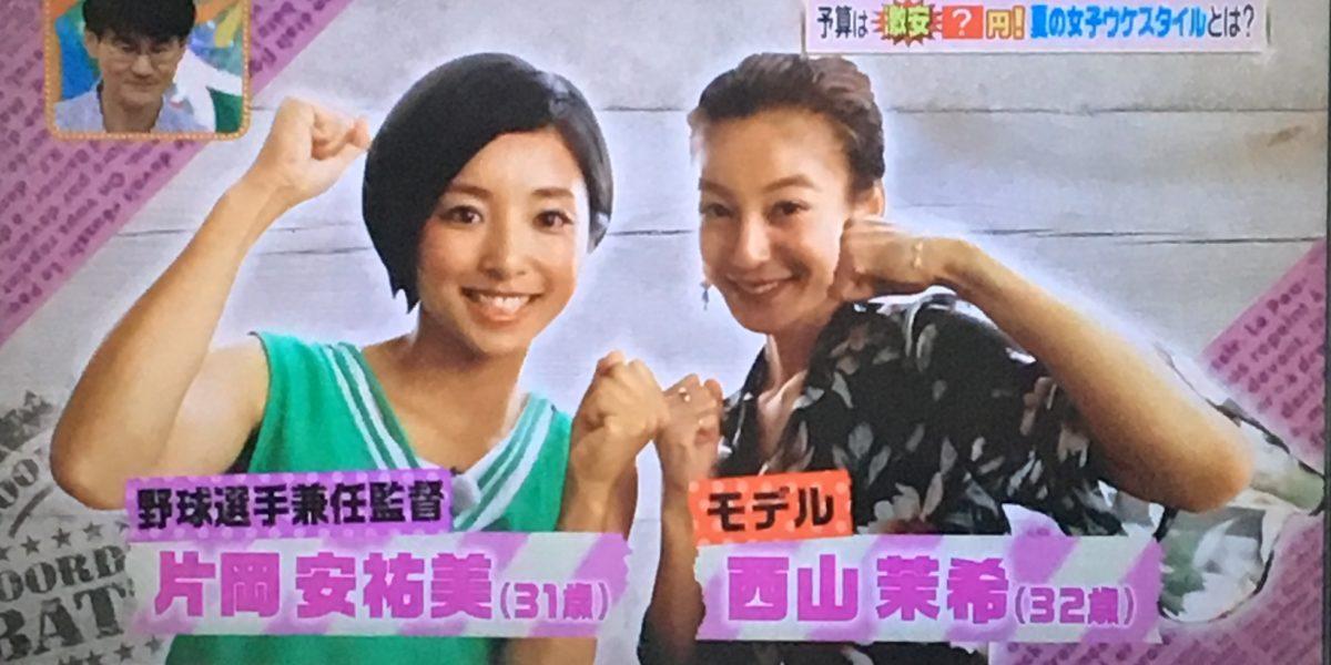 片岡安祐美と西山茉希