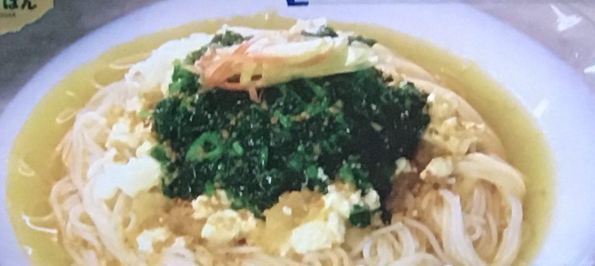 モロヘイヤのさっぱりポン酢麺