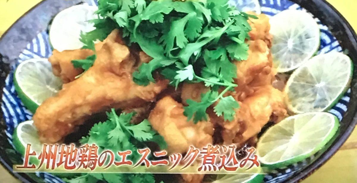 上州地鶏のエスニック煮込み