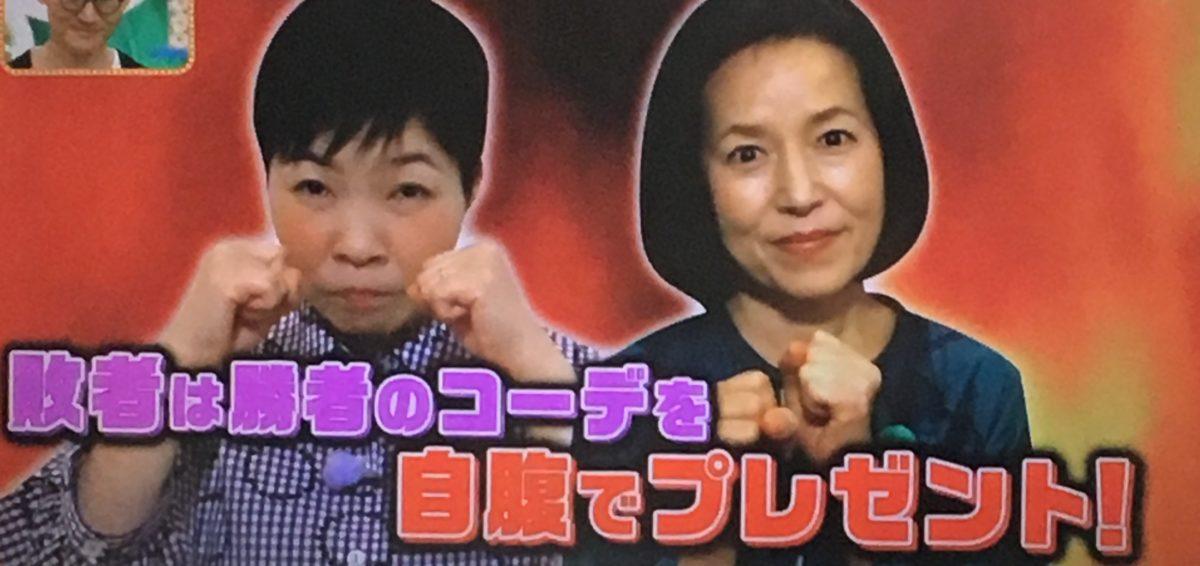 磯野貴理子と山田花子のコーデバトル