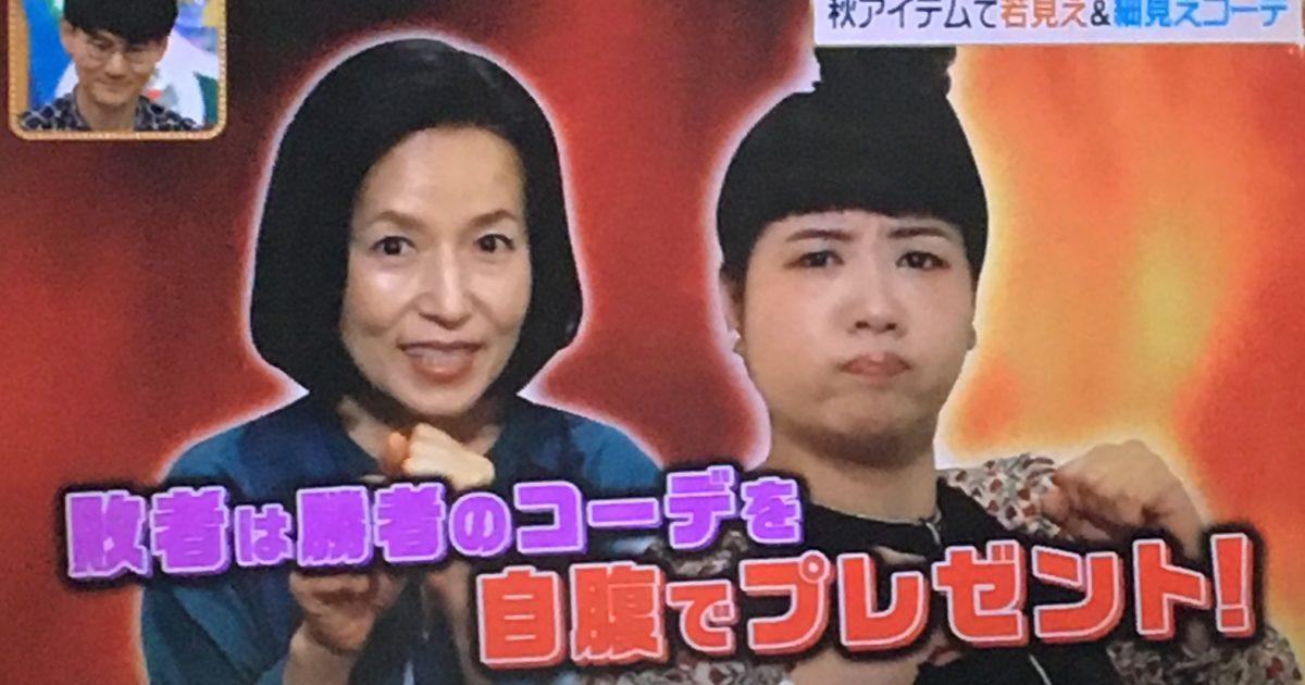 アジアン馬場園と磯野貴理子のコーデバトル
