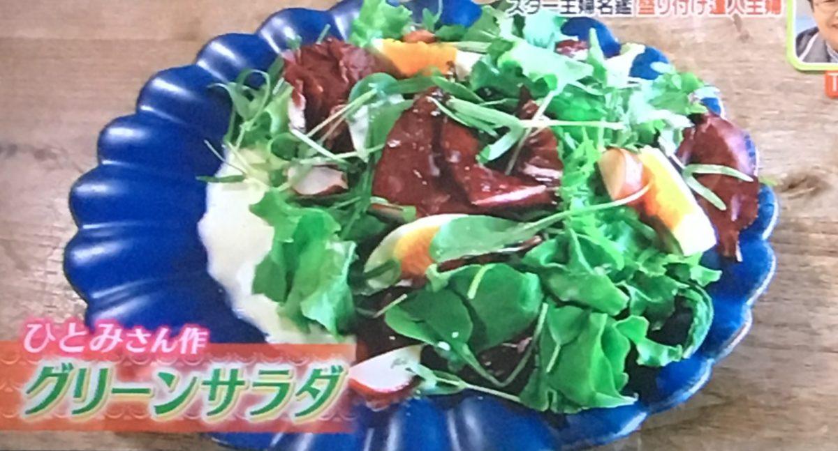 グリーンサラダの盛り付け