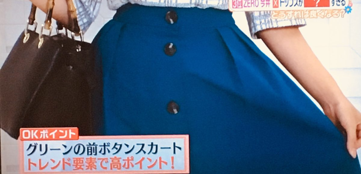 今井美桜のコーデ4