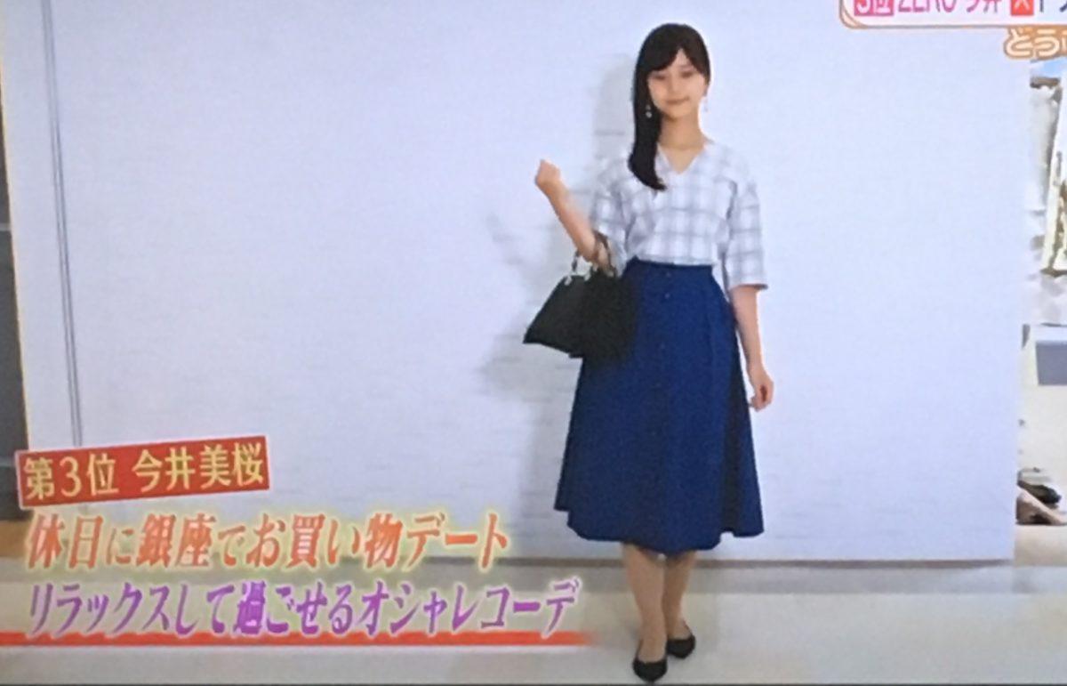 今井美桜のコーデ
