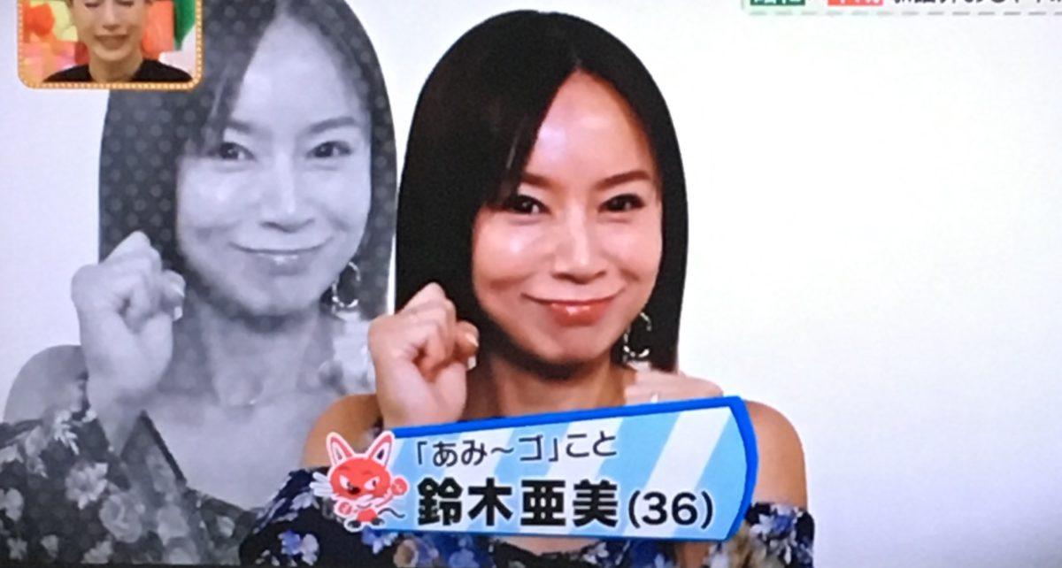 鈴木亜美の3色コーデ