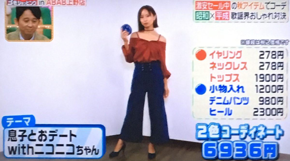 鈴木亜美のコーデ