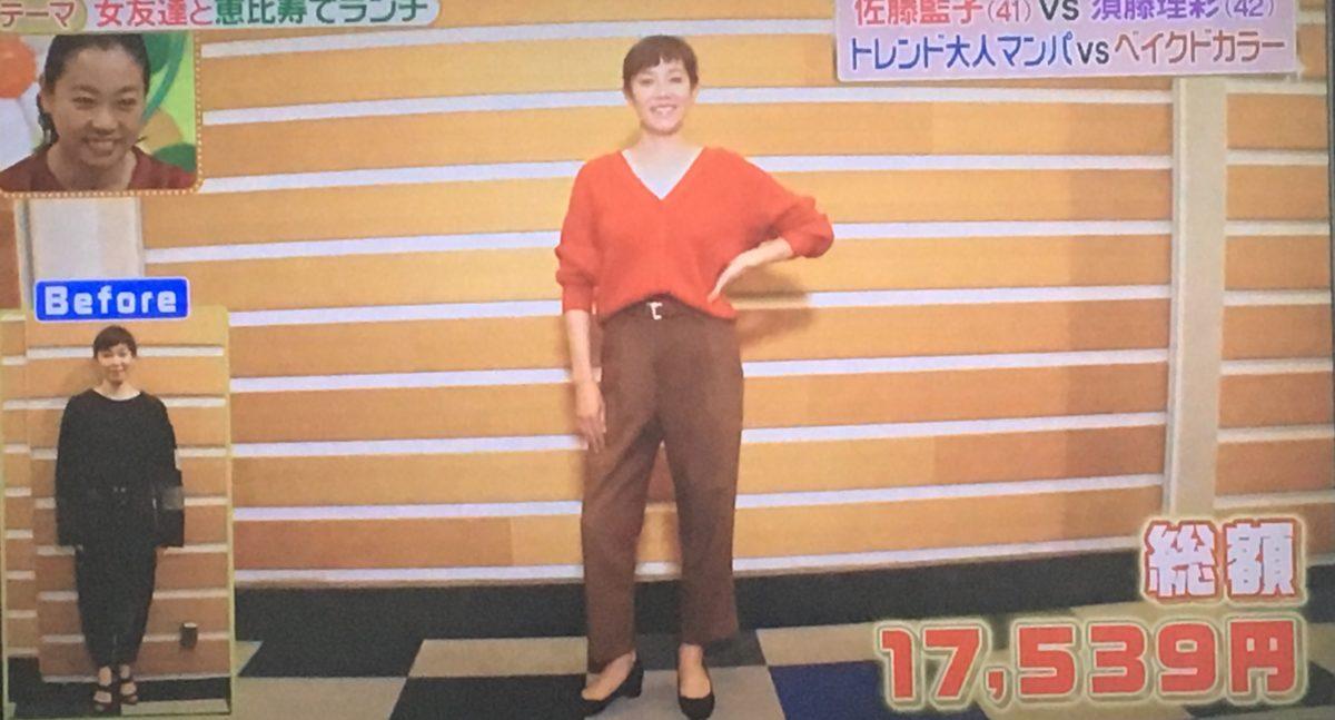須藤理彩のコーデ