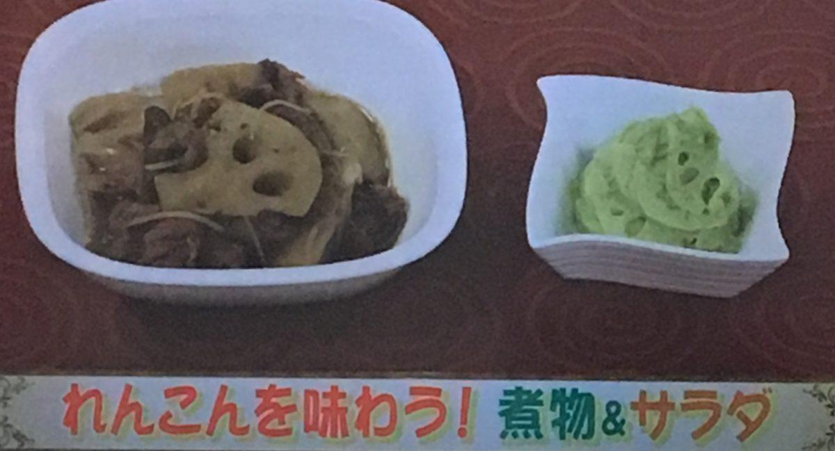 れんこんとアボカドのサラダ (2)