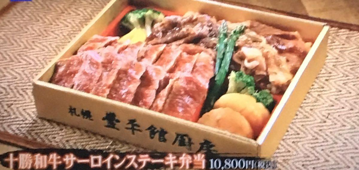 十勝和牛の弁当
