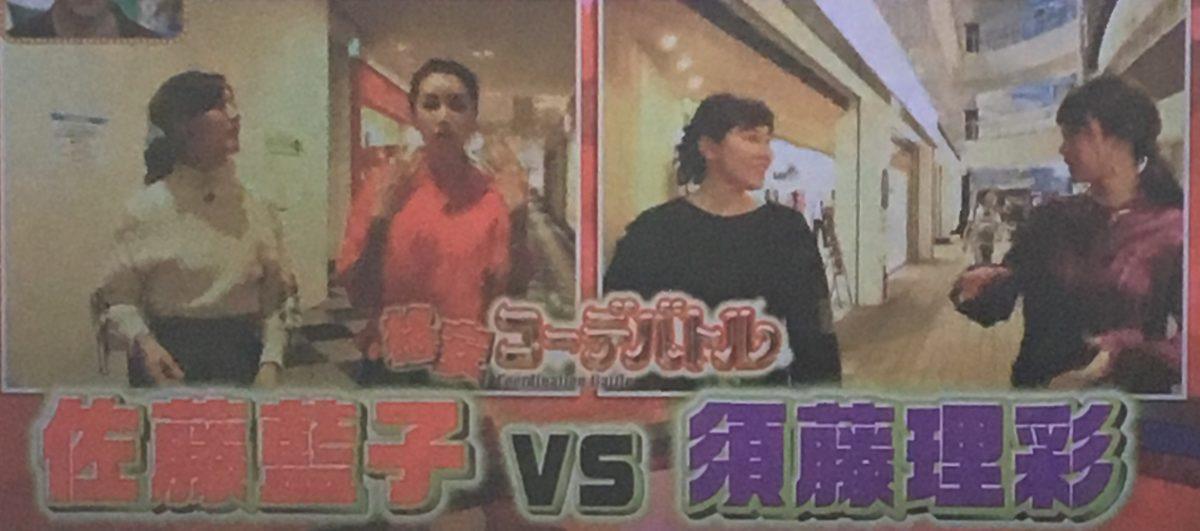 佐藤藍子と須藤理彩のコーデバトル
