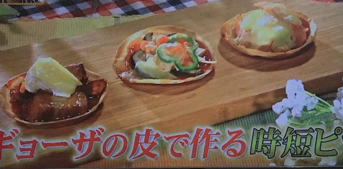 餃子の皮で作るピザ