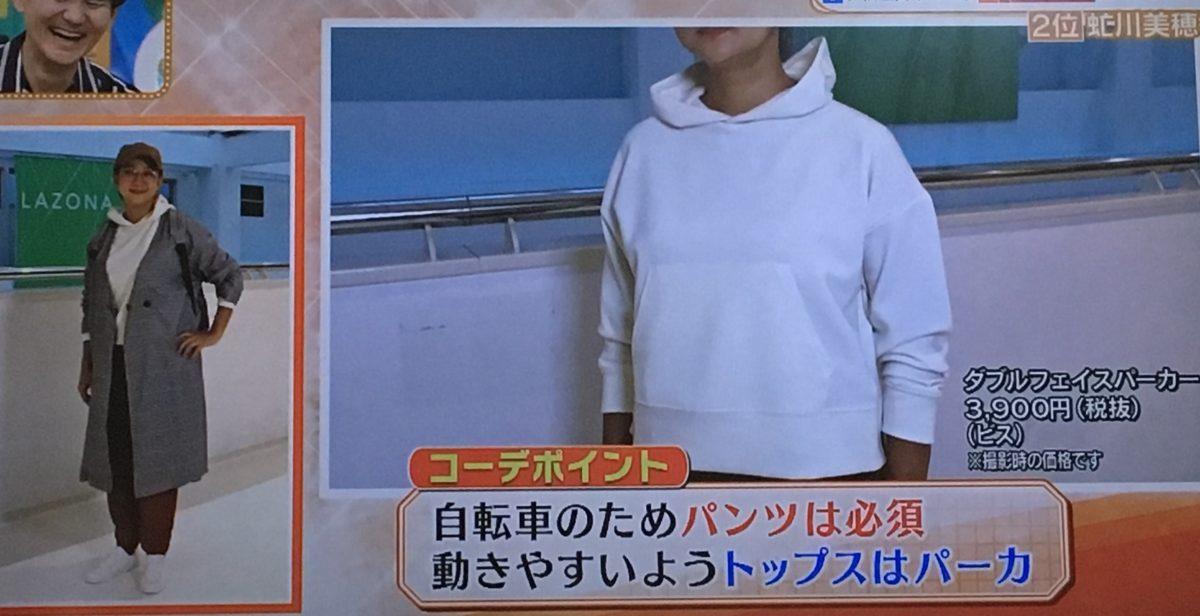 虻川美穂子のコーデ4