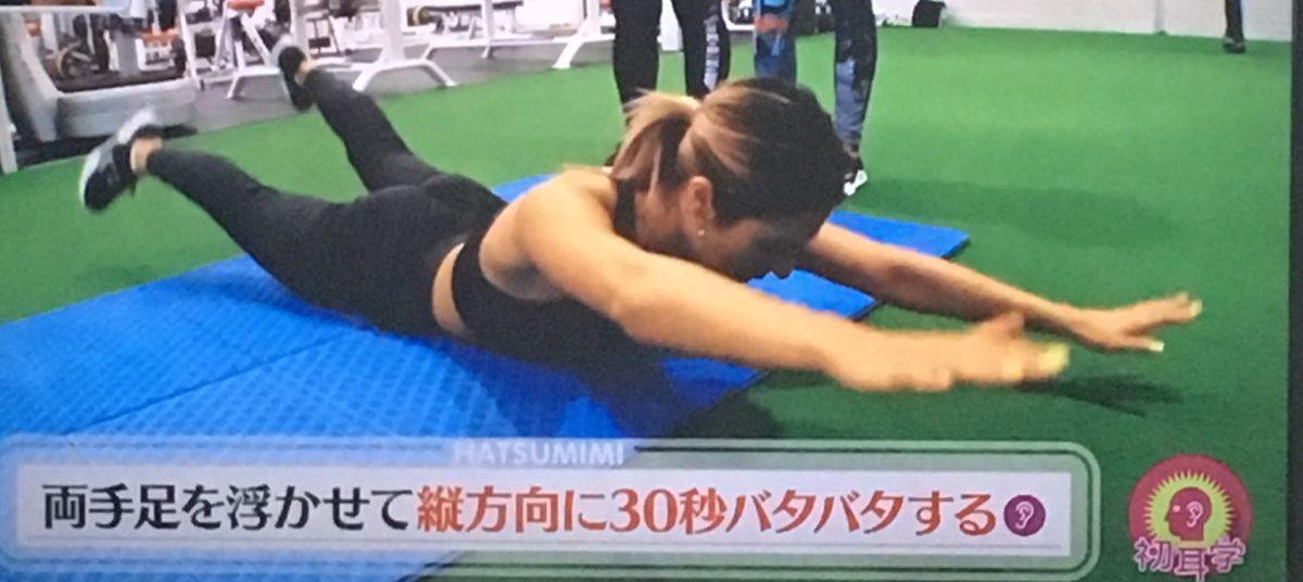 起立筋トレーニングのやり方2