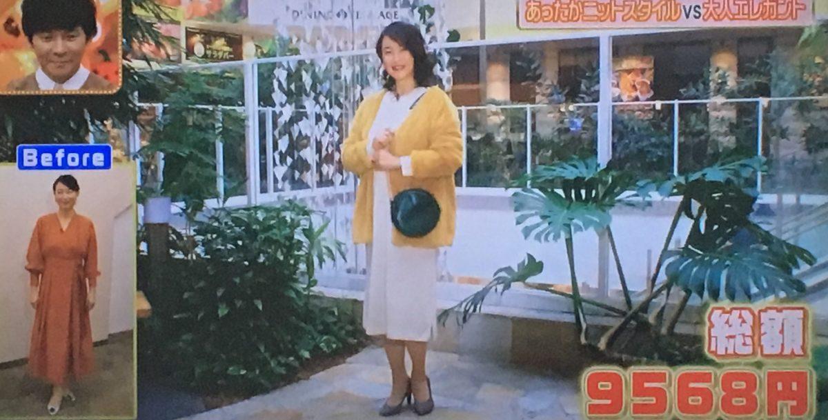 床嶋佳子のコーデ