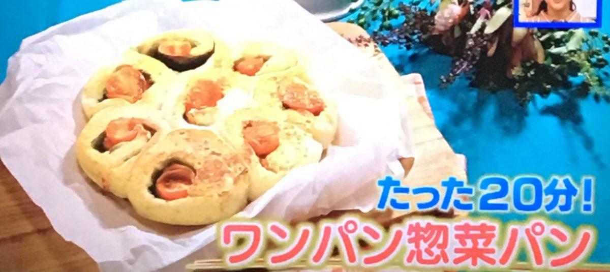 ワンパン惣菜パン