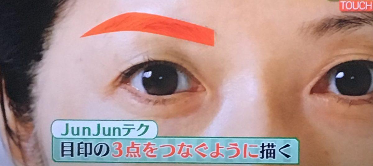 眉毛メイクのやり方